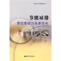 theoretical foundation and energy saving equipment and technology(Chinese Edition): SHANG HAI SHI ...