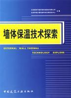 wall insulation technology to explore(Chinese Edition): HUANG ZHEN LI