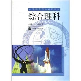 integrated science (secondary vocational schools. general materials)(Chinese Edition): QIN HAO ...