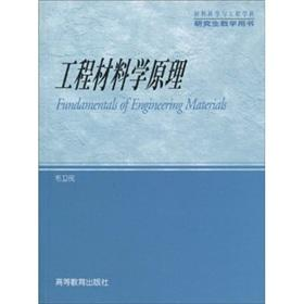 Engineering Principles of Materials(Chinese Edition): MAO WEI MIN []