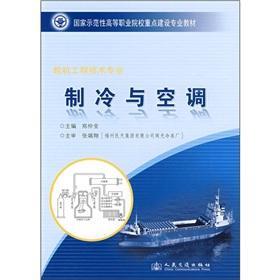 refrigeration and air conditioning - Marine Engineering: ZHENG ZHONG JIN