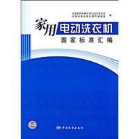 national standard household electric washing machine assembler(Chinese Edition): QUAN GUO JIA YONG ...