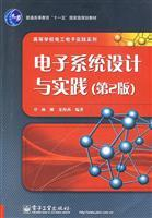 electronic system design and practice: YANG GANG LONG HAI YAN