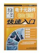 testing electronic components illustrated Quick Start(Chinese Edition): HAN XUE TAO / TIAN JIN SHI ...
