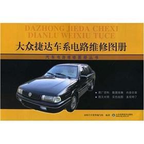 circuit maintenance Volkswagen Jetta cars Atlas(Chinese Edition): LING KAI QI CHE ZI LIAO XIE ZU