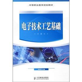 Electronics Technology base: LI ZONG REN