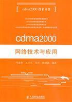 cdma2000 network technology and applications(Chinese Edition): FENG JIAN HE [ DENG ]