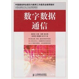 digital data communication(Chinese Edition): ZHANG XIANG LI