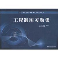 Engineering Drawing Problem Set: WANG GUO SHUN LI BAO LIANG