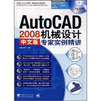 AutoCAD 2008 Chinese version of the mechanical design expert examples succinctly (1 CD): HENG SHENG...