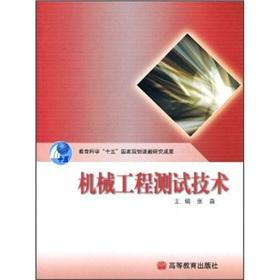 Mechanical Engineering Testing(Chinese Edition): ZHANG MIAO