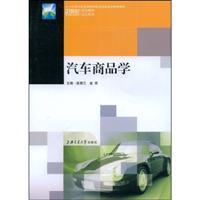 automotive merchandising: ZHANG HUI LAN JIN LIANG