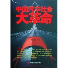 Chinese auto social revolution(Chinese Edition): GUANG ZHONG