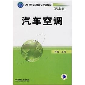 Automotive Air Conditioning(Chinese Edition): LIN GANG