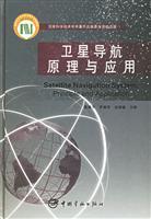 satellite navigation principles and applications(Chinese Edition): YUAN JIAN PING