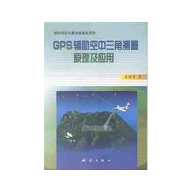 GPS assisted aerial triangulation principle and application(Chinese Edition): YUAN XIU XIAO