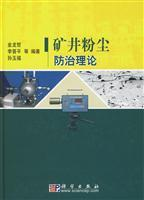 mine dust control theory(Chinese Edition): JIN LONG ZHE