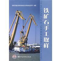 Manual sampling of iron ore(Chinese Edition): WANG XIN GUO JIA ZHI LIANG JIAN DU JIAN YAN JIAN YI ...