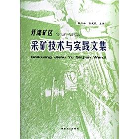 Kailuan mining technology and mining practices anthology(Chinese: YIN ZUO RU