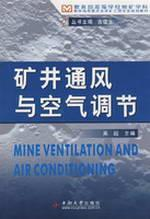 mine ventilation and air conditioning: WU CHAO