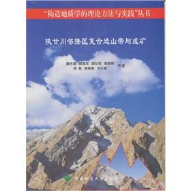 Shaanxi-Gansu-Sichuan composite orogenic belt and the adjoining area of ??mineralization(Chinese ...