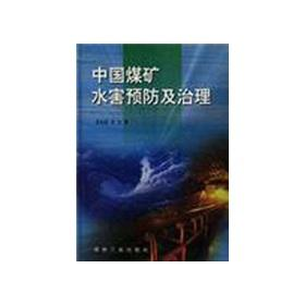 China coal mine water hazard prevention and: WANG YONG HONG