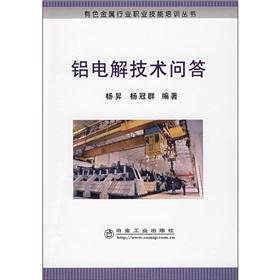 aluminum technology Q A(Chinese Edition): YANG SHENG YANG GUAN QUN