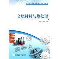 metal material and heat treatment: ZOU SHI PING LIU XIAN WEI ZHU