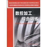 CNC machining comprehensive training(Chinese Edition): XUE XIAO CHUN