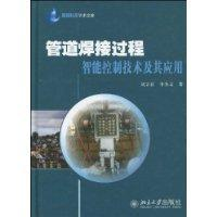 pipe welding process intelligent control technology and its application(Chinese Edition): LIU LI ...