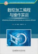 CNC programming and operations training(Chinese Edition): TAN HUI ZHONG AO CHUN GEN YU PING
