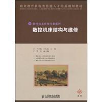 CNC machine tool structure and maintenance(Chinese Edition): YU WAN CHENG