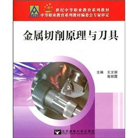 metal cutting theory and cutting tool (secondary vocational education in the 21st century series of...