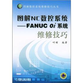 diagram the NC: FANUC 0i system maintenance skills(Chinese Edition): YE HUI / YE HUI