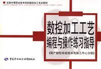 CNC programming and operation of processing practice: WANG ZENG JIE