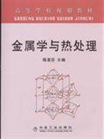 Metal Science and Heat Treatment(Chinese Edition): CHEN HUI FEN