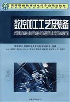 CNC machining technology and equipment(Chinese Edition): XIAO AI WU LUO HONG ZHUAN