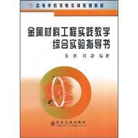 metal composite materials engineering practice teaching experiment guide book(Chinese Edition): WU ...