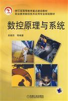 CNC principles and System(Chinese Edition): WU XIAO SU (DENG)