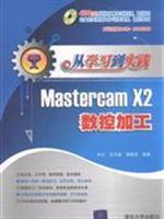 liu wen wang zhi kui - mastercam cnc machining learning