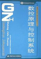 CNC control system theory and(Chinese Edition): WANG PING