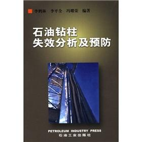 oil drill string failure analysis and prevention(Chinese: LI HE LIN
