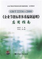 GBT22336-2008> Application Guide: ZHAO YUE JIN ZHU