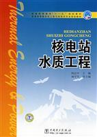 water nuclear power plant engineering(Chinese Edition): QIAN DA ZHONG PENG KE RU XIE