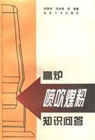 blast furnace pulverized coal injection quiz(Chinese Edition): TANG QING HUA