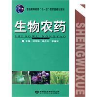 bio-pesticides: HONG HUA ZHU YU ZI NIU LI ZENG ZHI ZHU HONG HUA ZHU [ DENG ]