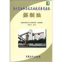 modern petroleum and petrochemical industries and technology: ZHONG GUO SHI