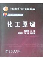 chemical principles of general higher education fifteen national planning materials(Chinese Edition...