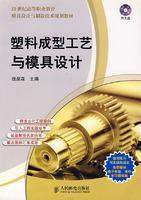 plastic molding process and mold design (1: QIAN QUAN SEN
