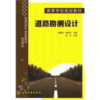road survey design (He Xiaoming)(Chinese Edition): HE XIAO MING CHENG YING WEI ZHU